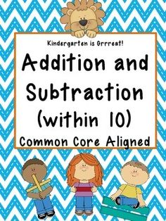 Addition & Subtraction within 10! Common Core Aligned - Great worksheets for centers, homework, whole group, and assessments!
