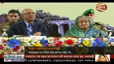Noon Bangla Newspaper Live BD News  4 February 2018 Bangladesh News Update Live Bangla TV News