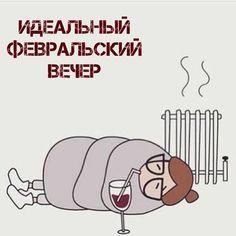 Плед, вино, сон. #февральское #wine #vino #vinos #одиночка #homealone #alone #home #winter #зимавмоскве #zima #worm #батарея #теплоиуютно