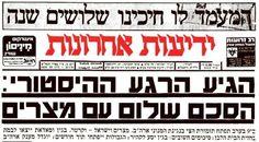 1977 ישראל ביקור סאדאת כותרות עיתונים - חיפוש ב-Google