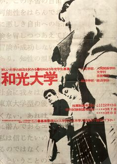 """ Koji Taki, Poster for Wako University, 1969."