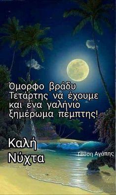 Good Night, Good Morning, Greek Quotes, Wish, Good Day, Have A Good Night, Bonjour, Buongiorno