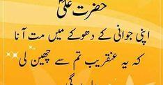 Urdu Quotes Islamic, Inspirational Quotes In Urdu, Urdu Quotes With Images, Poetry Quotes In Urdu, Best Urdu Poetry Images, Islamic Phrases, Islamic Messages, Muslim Quotes, Hazrat Ali Sayings
