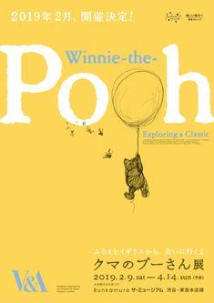 英V&A博物館が贈る『クマのプーさん展』来年2月開催 鉛筆素描画など紹介