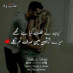 Urdu Quotes, Qoutes, Beautiful Poetry, Urdu Poetry Romantic, Insta Me, Type I, Love You, My Love, Love Quotes