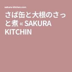 さば缶と大根のさっと煮 « SAKURA KITCHIN