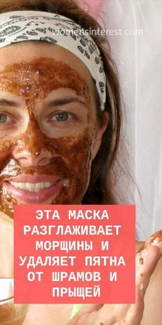A mask that smoothes wrinkles and removes facial . Beauty Skin, Health And Beauty, Hair Beauty, Face Yoga, Kim Jisoo, Natural Facial, Beauty Recipe, Acne Scars, Diet And Nutrition