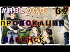 #RblogG [67] Поездка В Лабинск | Фотосет Для Панк Группы Провокация