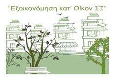"""ΠΟΜΙΔΑ - Πανελλήνια Ομοσπονδία Ιδιοκτητών Ακινήτων - """"Εξοικονoμώ κατ΄Οίκον ΙΙ"""" Plants, Home Decor, Homemade Home Decor, Plant, Interior Design, Home Interiors, Decoration Home, Planting, Planets"""