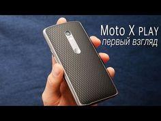 Видео: Moto X Play (2015) - Первый взгляд http://root-nation.com/23/08/2015/video-moto-x-play-2015-first-look/