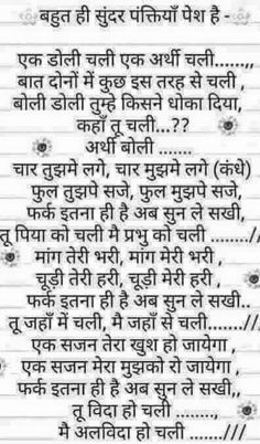 This is so touching- kd Apj Quotes, Hindi Quotes On Life, People Quotes, True Quotes, Qoutes, Good Thoughts Quotes, Love Quotes Poetry, Motivational Poems, Inspirational Quotes