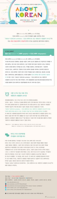 ABOUT KOREAN – #001 첫 번째 뉴스레터