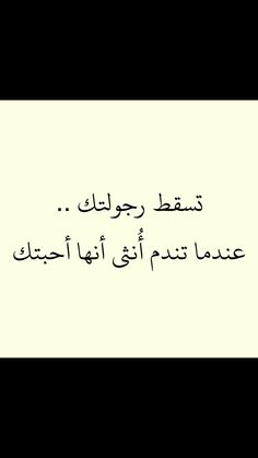 Wise Qoutes, Words Quotes, Arabic Phrases, Arabic Words, Sweet Words, Love Words, Lines Quotes, Ig Captions, Philosophy Quotes
