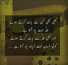 Hummm sahi bt h Urdu Quotes, Poetry Quotes, Quotations, Urdu Poetry, Iqbal Poetry, Best Islamic Quotes, Religious Quotes, Spiritual Words, Poetry Feelings
