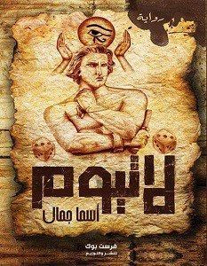 تحميل رواية لاتيوم Pdf أسما جمال Pdf Books Reading Arabic Books Books