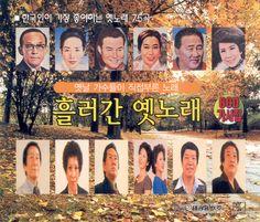 오리지널 흘러간 옛노래 (2006)