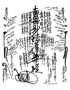original-nichiren-gohonzon.gif (312×400)