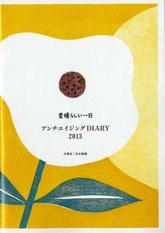 illustration japonaise : Tamae Mizukami, 2013, couverture de livre, journal, fleurs, jaune, 2010s