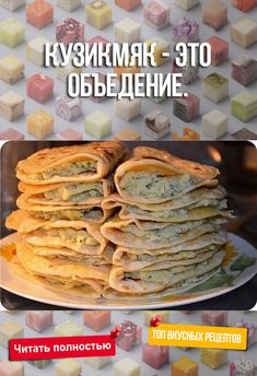 Drink Recipe Book, Grilling Gifts, Savoury Baking, Cookery Books, Tasty, Yummy Food, Warm Food, Sandwiches, Russian Recipes