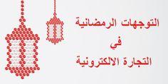 التوجهات الرمضانية في التجارة الالكترونية - مدونة التجارة الإلكترونية العربية