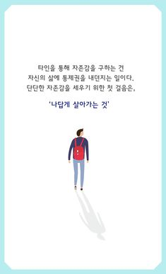 [BY 마음의숲] 《나는 나로 살기로 했다》《180도》 김수현 작가의 신작 전격 출간 Quotes Gif, Wise Quotes, Famous Quotes, Art Quotes, Inspirational Quotes, Korean Quotes, Positive Mind, Cool Words, Sentences