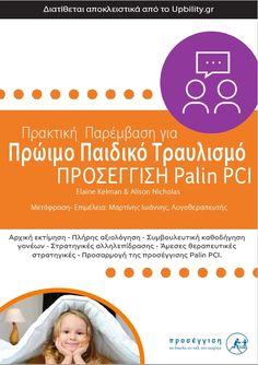 Πρακτική Παρέμβαση για Πρώιμο Παιδικό Τραυλισμό | ΠΡΟΣΕΓΓΙΣΗ Palin PCI - Upbility.gr Map, Maps, Peta