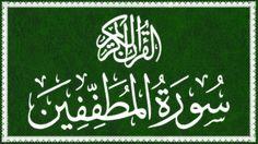[Coran Phonétique Tajwid + Fr] 83 Sourate Al Mutaffifin - Les fraudeurs ...