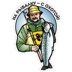 "Раменский рыбхоз ""Гжелка"" Walleye Fishing, Carp Fishing, Fishing Rods, Fishing Quotes, Fishing Humor, Wood Burning Tips, Fruit Photography, Animal Tattoos, Yard Art"