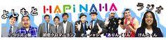 |よしもとHAPINAHAラジオ|FMぎのわん79.7MHz♪ (月〜金)17:00〜17:56  沖縄よしもとの芸人さんが国際通りハピナハから、生放送でお届けします! ハピナハイベント情報、ライブ情報も盛りだくさん。 お笑い好きな方は必聴です♪