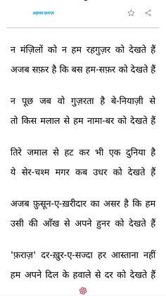 Poetry Hindi, Poetry Quotes, Besties, Poems, Math Equations, Poetry, Verses, Bff, Poem