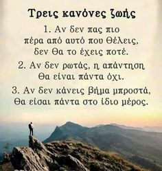 Positive Quotes, Motivational Quotes, Inspirational Quotes, Greek Beauty, Greek Quotes, Life Advice, How To Better Yourself, Deep Thoughts, Picture Quotes