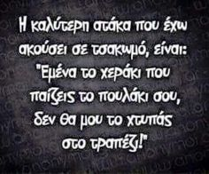 Funny Greek Quotes, Funny Picture Quotes, Favorite Quotes, Best Quotes, Life Quotes, Try Not To Laugh, Funny Moments, Wallpaper Quotes, Funny Images