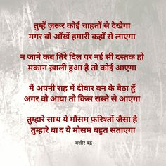 Birthday Wishes For Wife, Gulzar Quotes, Soul Quotes, Zindagi Quotes, Heartfelt Quotes, Good Books, Qoutes, Poems, Singing