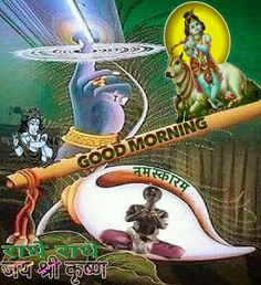 Morning Pictures, Good Morning Images, Colourful Art, Dil Se, Love Images, Good Day, Krishna, Kids Girls, God