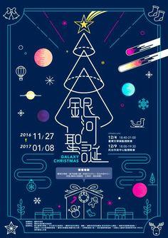 2016台南銀河聖誕燈節 Dm Poster, Poster Layout, Typography Poster, Typography Design, Word Design, Layout Design, Design Color, Graphic Design Posters, Illustrations And Posters