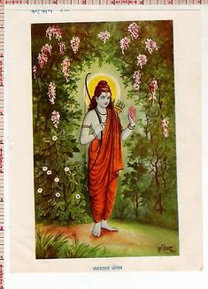 Lord Ram With Bow Hindu Religious Vintage India Old Kalyan Print #52176
