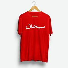 d55357e01 Red Arabic Supreme Logo T-Shirt Supreme Logo, Cheap Shirts, Shirt Ideas,