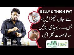 Belly Fat aur Thigh Fat kam karen Dr Essa herbalist ki remedy se | Green Roots | Home Remedy - YouTube Herbal Remedies, Home Remedies, Roots, Herbalism, Thighs, Fat, Green, Youtube, Healthy Recipes