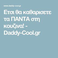 Ετσι θα καθαρισετε τα ΠΑΝΤΑ στη κουζινα! - Daddy-Cool.gr Clean House, Home Remedies, Cleaning Hacks, Household, Daddy, Blog, Deco, Google, Decoration
