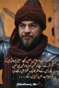 Words by Ertugrul Ghazi Ra 😽 😘 Sufi Quotes, Urdu Quotes, Poetry Quotes, Wisdom Quotes, Poetry Pic, Sufi Poetry, Love Poetry Urdu, Islamic Inspirational Quotes, Islamic Quotes