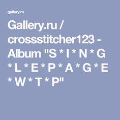 """Gallery.ru / crossstitcher123 - Album """"S * I * N * G * L * E * P * A * G * E * W * T * P"""""""