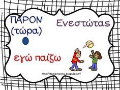"""Για την έκτη ενότητα του Βιβλίου Μαθητή   και για το μάθημα   """" Το μεγάλο μυστικό """" (σελ. 10-14, β΄τεύχος)  προτείνονται οι ακόλουθες 13... Greek Language, Special Education, Grammar, Learning, School, Kids, Taxi, Fictional Characters, Young Children"""