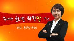[ 주네스 글로벌 워킹맘 TV ] 네트워크마케팅 컨설턴트 박혜련