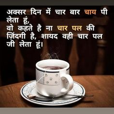 Tea Lover Quotes, Chai Quotes, Cute Love Stories, Love Story, Tea Wallpaper, Cheeky Quotes, Wow Video, Funny Quotes In Hindi, Radha Krishna Love