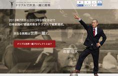石部竜太 公式サイト(ishibe-dance.xyz)