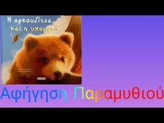 Bedtime Stories, I School, Audio Books, Kindergarten, Movie Posters, Youtube, Film Poster, Kindergartens, Preschool