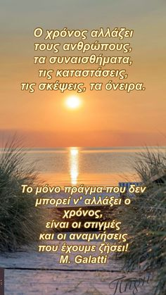 Greek Quotes, Life Is Good, Mario, Livres, Life Is Beautiful