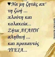 Greek Quotes, Wise Quotes, Motivational Quotes, Funny Quotes, Inspirational Quotes, Worth Quotes, Great Words, True Words, Morning Quotes