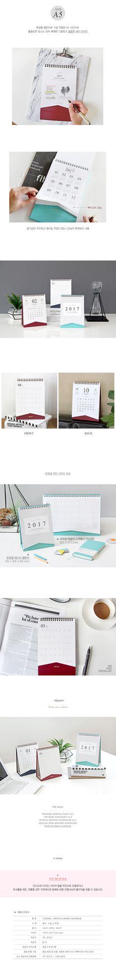 2017 오피셜 캘린더 (탁상용) :: 1300K.com
