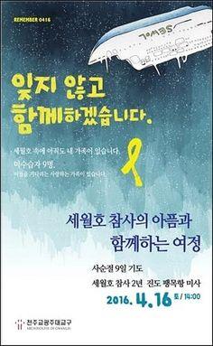 세월호 추모식 논란, 세월호 2주기 인양 박주민 :: 아는것이 힘이다.
